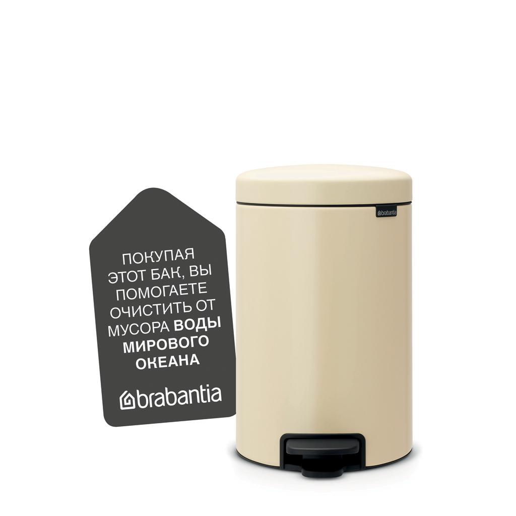Онлайн каталог PROMENU: Бак для мусора Pedal Bin Brabantia newIcon, объем 12 л, бежевый Brabantia 113468