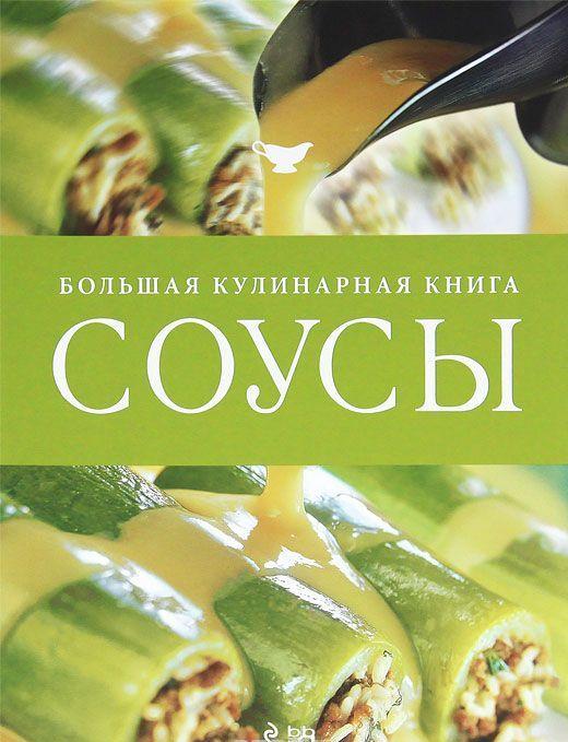 Книга «Cоусы. Большая кулинарная книга» Books Books SM01 фото 0