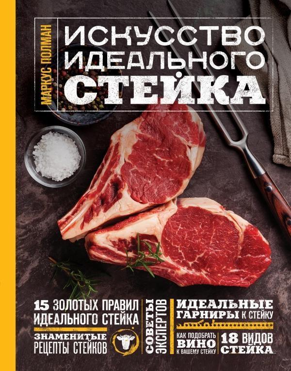 Онлайн каталог PROMENU: Книга «Искусство идеального стейка» Books Books RR24