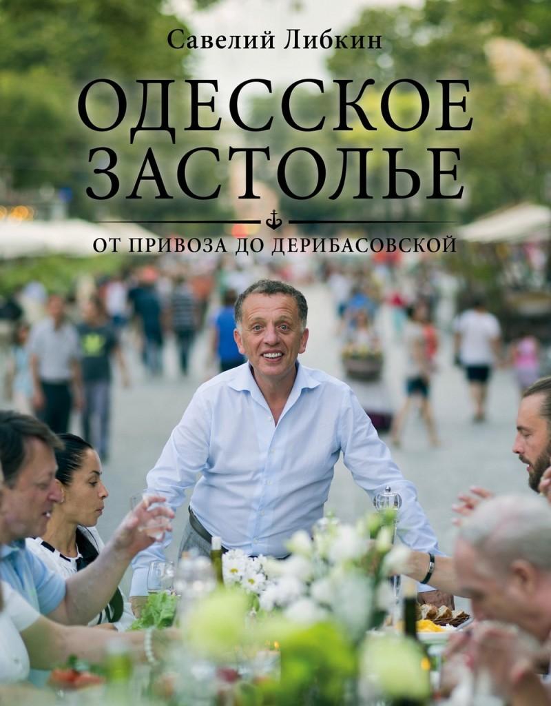 """Онлайн каталог PROMENU: Книга """"Одесское застолье от Привоза до Дерибасовской"""" Books Books SL2"""