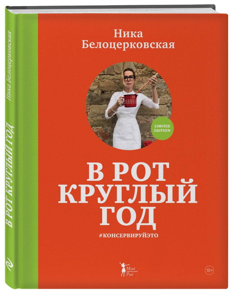 """Онлайн каталог PROMENU: Книга """"В рот круглый год """"консервируй это"""" Books Books 9785699995325"""