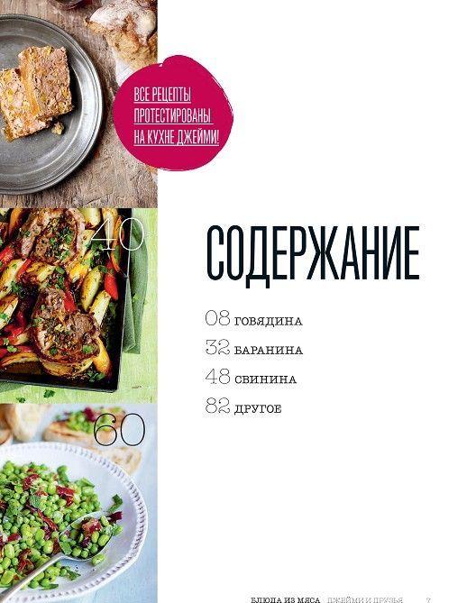 """Книга """"Выбор Джейми. Блюда из мяса"""" Books Books JO8 фото 4"""