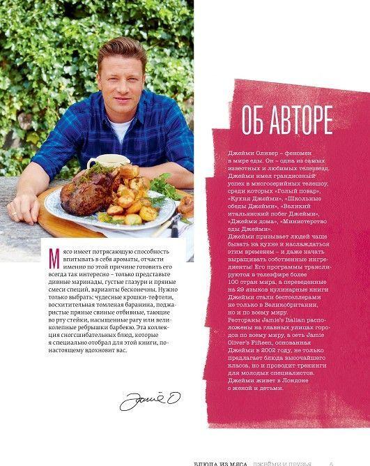 """Книга """"Выбор Джейми. Блюда из мяса"""" Books Books JO8 фото 2"""