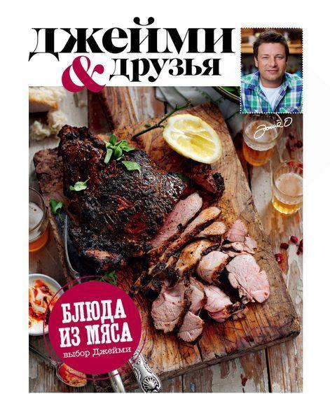 """Онлайн каталог PROMENU: Книга """"Выбор Джейми. Блюда из мяса"""" Books Books JO8"""