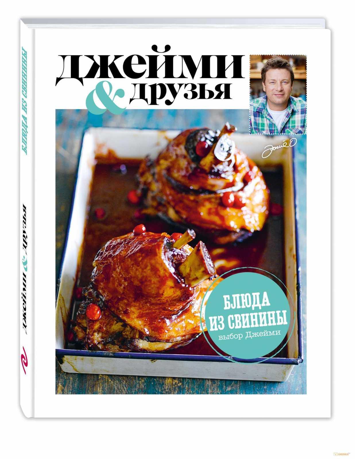 Онлайн каталог PROMENU: Книга «Выбор Джейми. Блюда из свинины» Books Books JO16