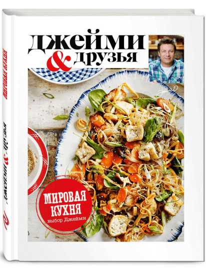 "Онлайн каталог PROMENU: Книга ""Выбор Джейми. Мировая кухня"" Books Books JO11"