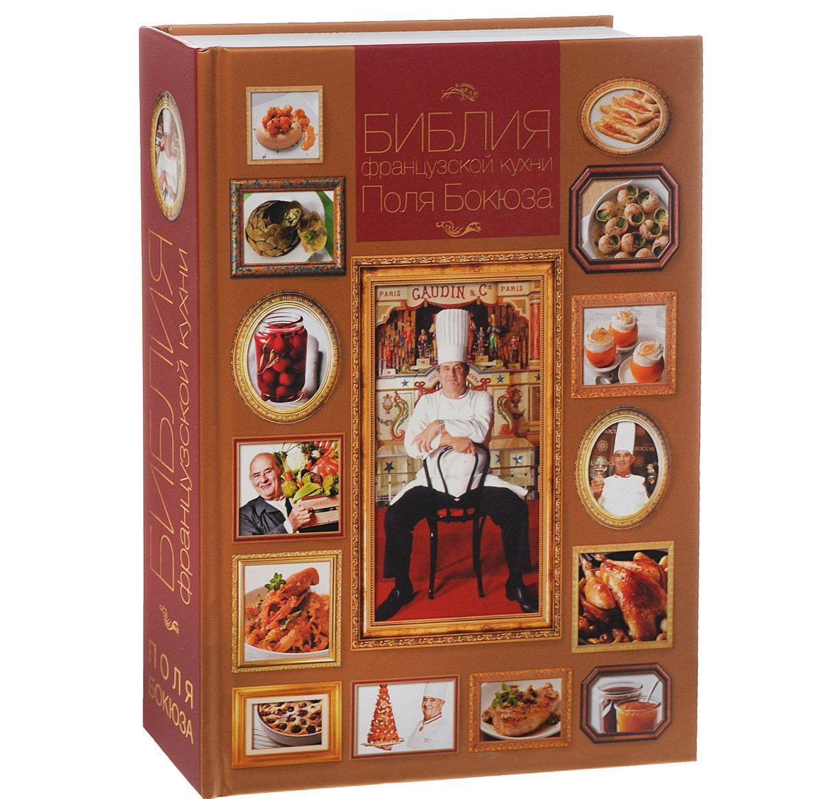 Онлайн каталог PROMENU: Книга «Библия французской кухни Поля Бокюза» Books Books BK01
