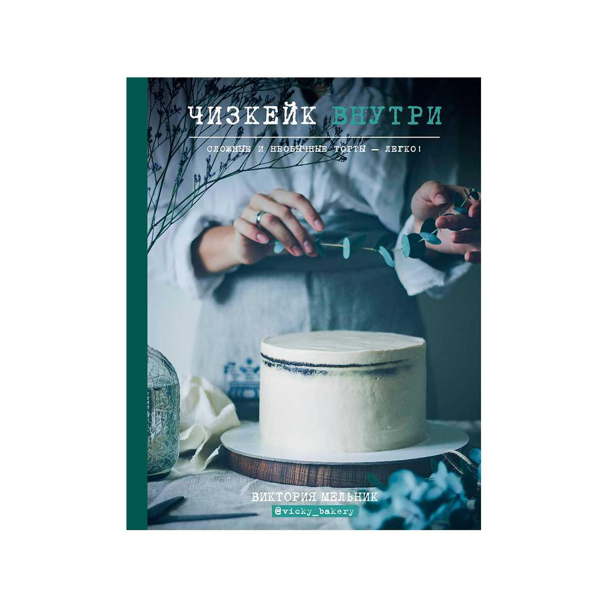"""Онлайн каталог PROMENU: Книга """"Чизкейк внутри. Сложные и необычные торты - легко!"""" Books 9785699902828"""