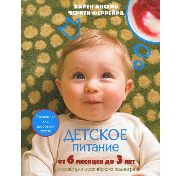 Онлайн каталог PROMENU: Книга «Детское питание от 6 месяцев до 3 лет» Books Books AF01