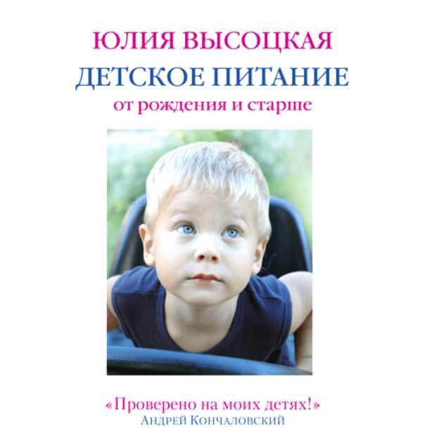 Онлайн каталог PROMENU: Книга «Детское питание от рождения и старше» Books Books UW10