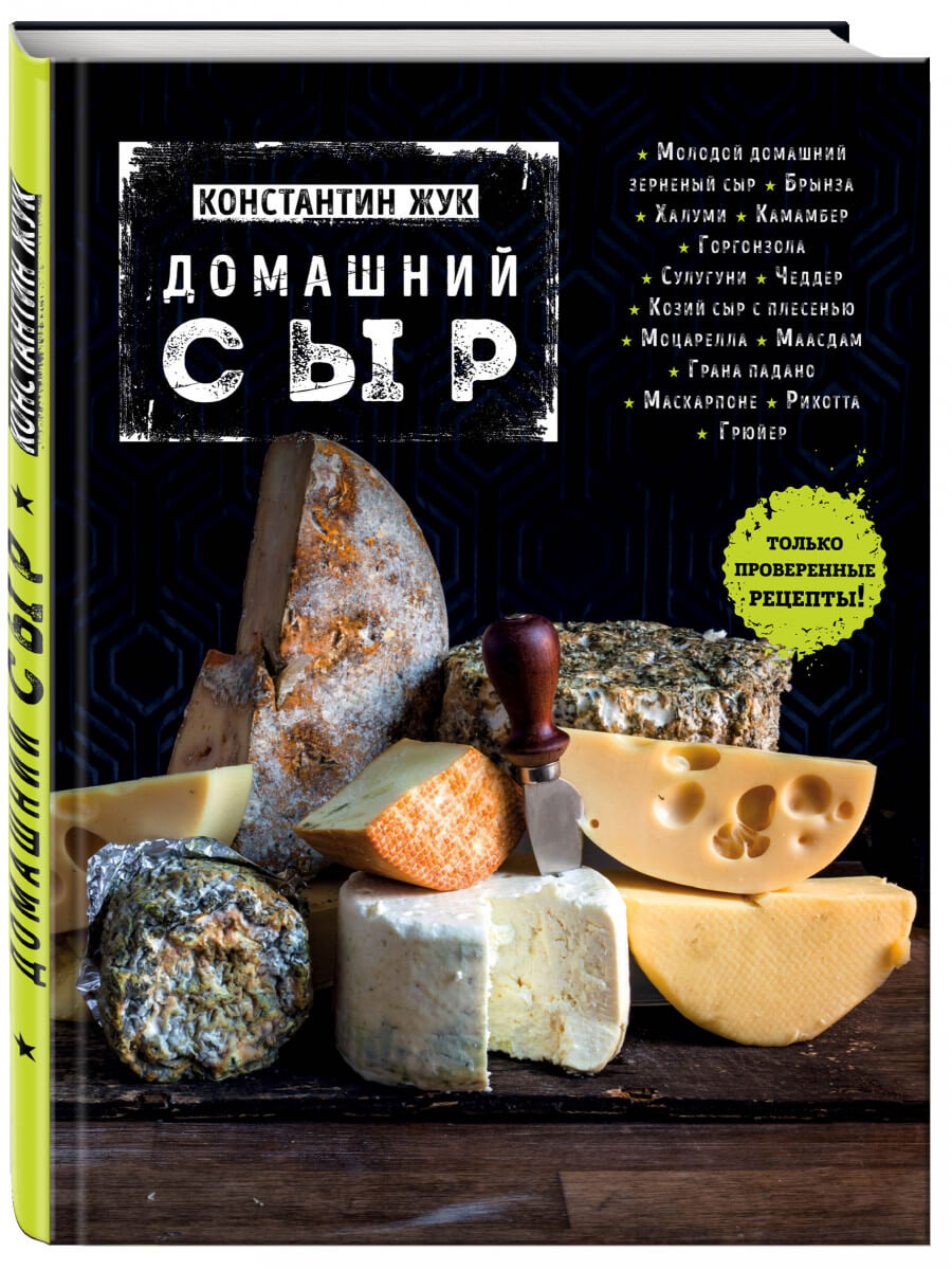 "Онлайн каталог PROMENU: Книга ""Домашний сыр"" Books Books 9785699909995"