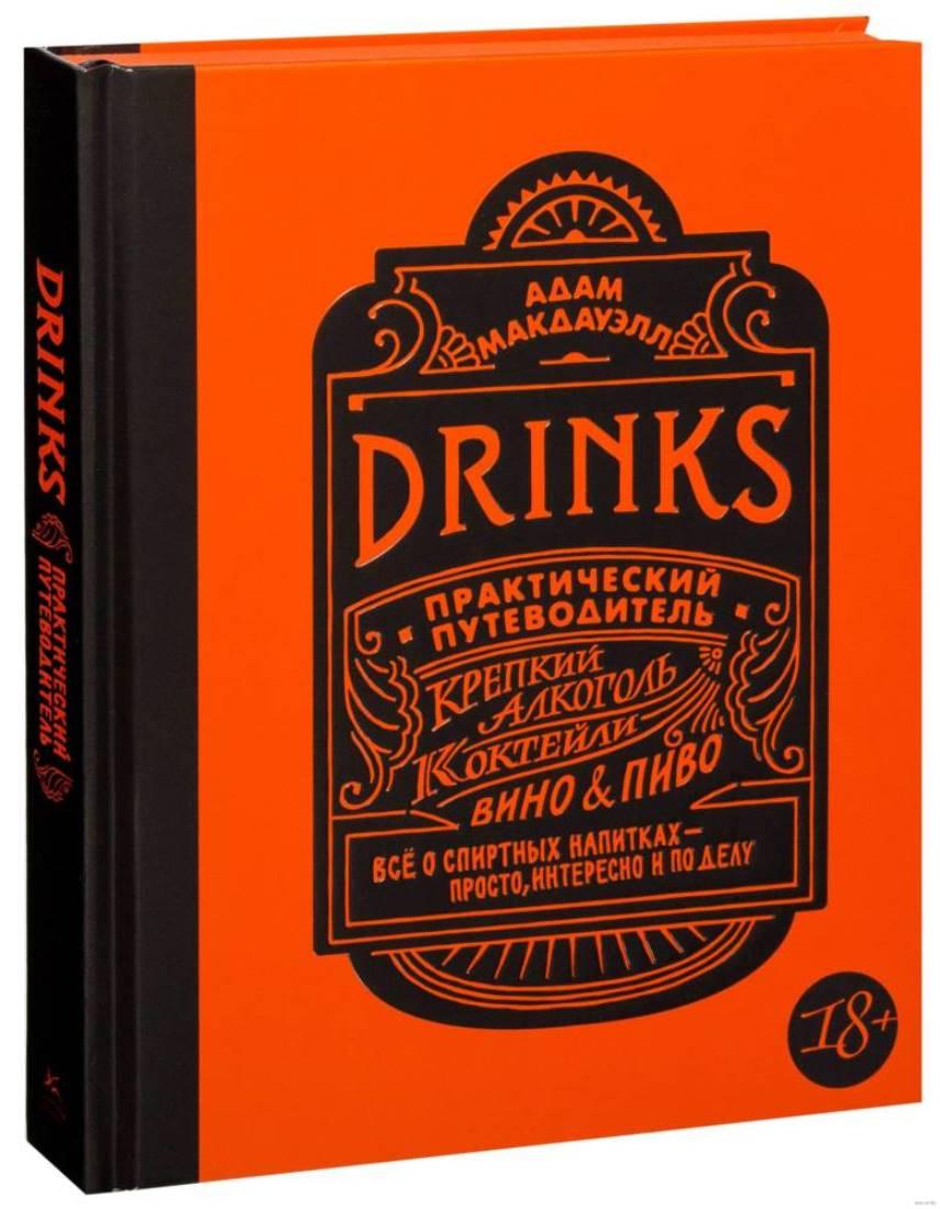 "Онлайн каталог PROMENU: Книга ""Drinks. Крепкий алкоголь. Коктейли. Вино & пиво"" Books, 264 страницы, 15,1х21,6х4,4 см Books 9785389145016"