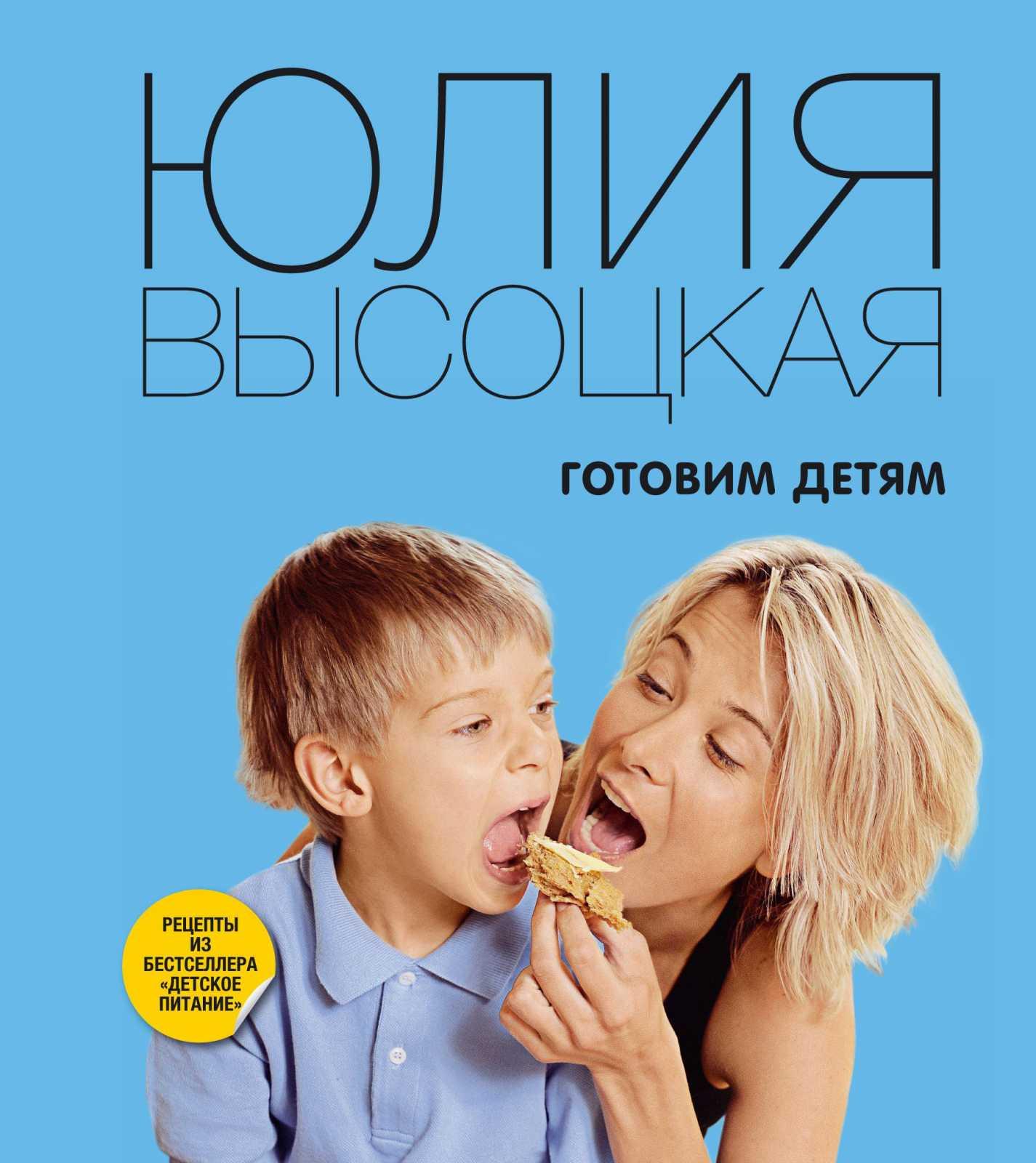 Онлайн каталог PROMENU: Книга «Готовим детям» Books Books UW3