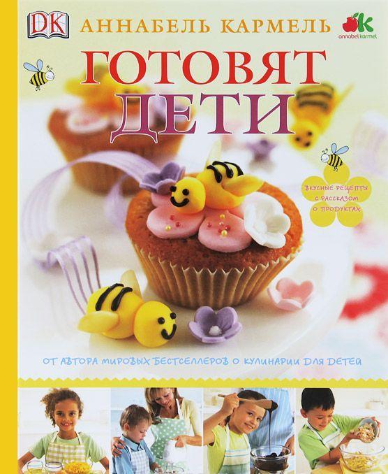 Онлайн каталог PROMENU: Книга «Готовят дети» Books Books KA01