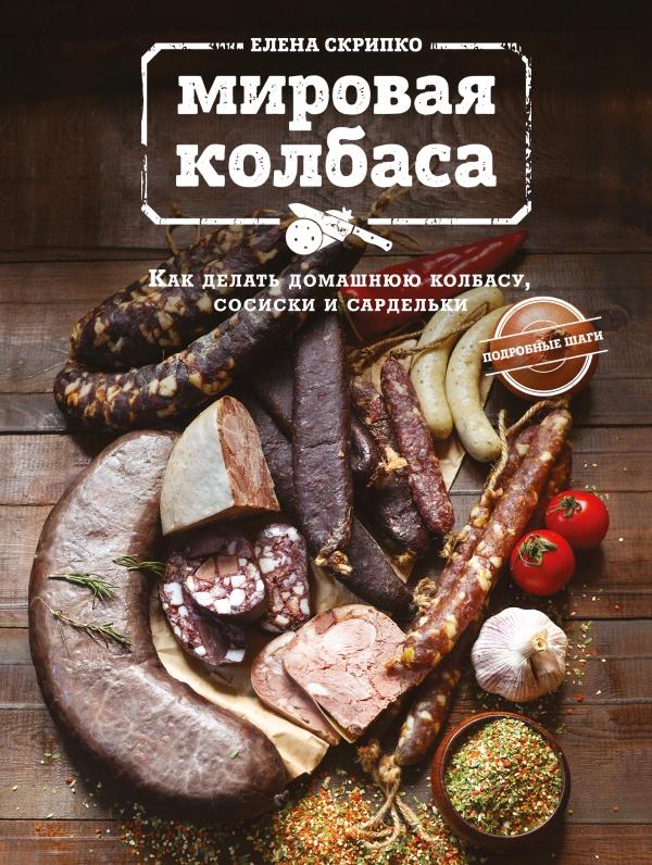 """Онлайн каталог PROMENU: Книга """"Как делать домашнюю колбасу, сосиски и сардельки"""" Books                               000000000809548"""