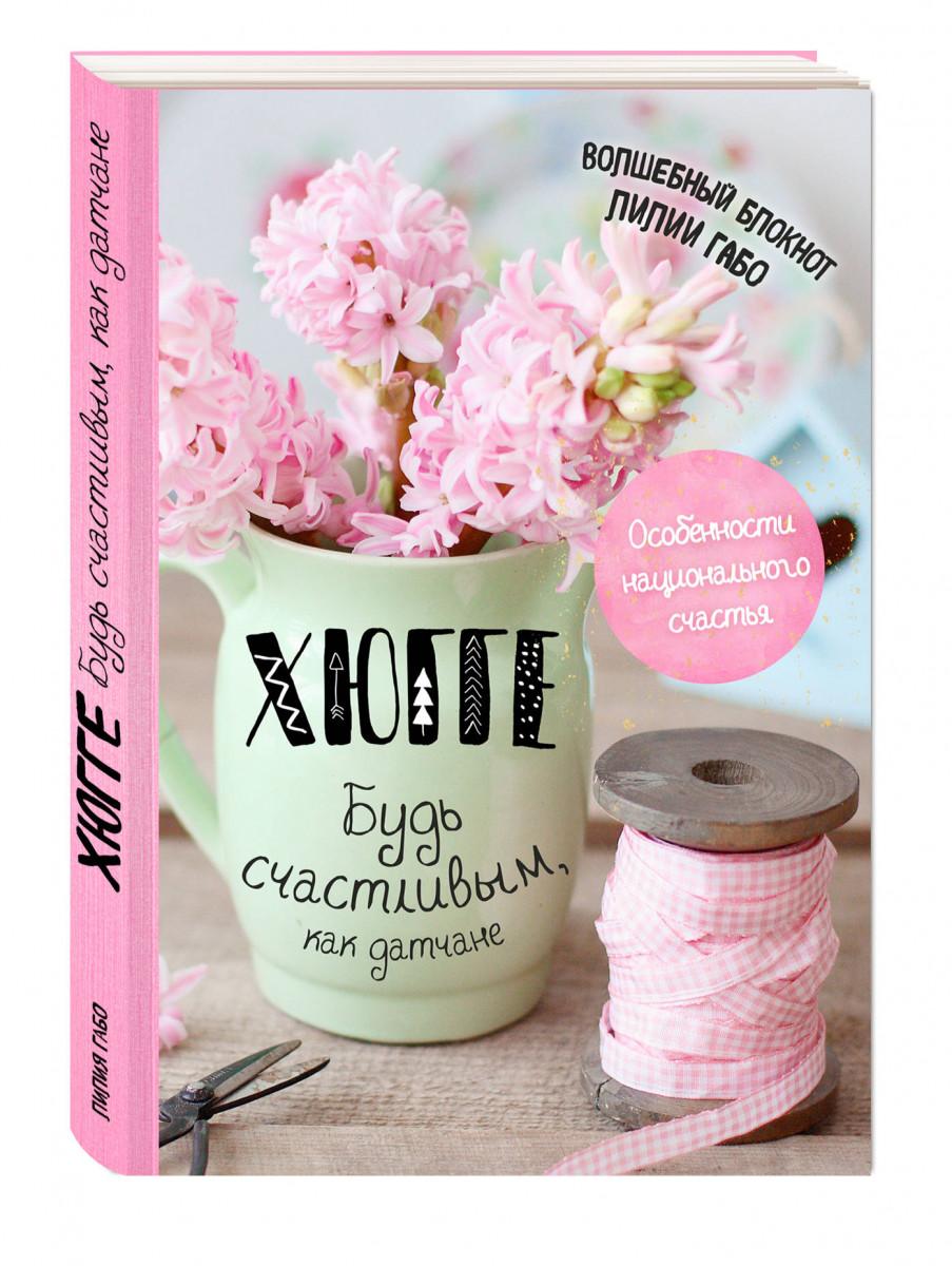 "Онлайн каталог PROMENU: Книга ""Хюгге. Будь счастливым, как датчане"" Books                               9785699950348"
