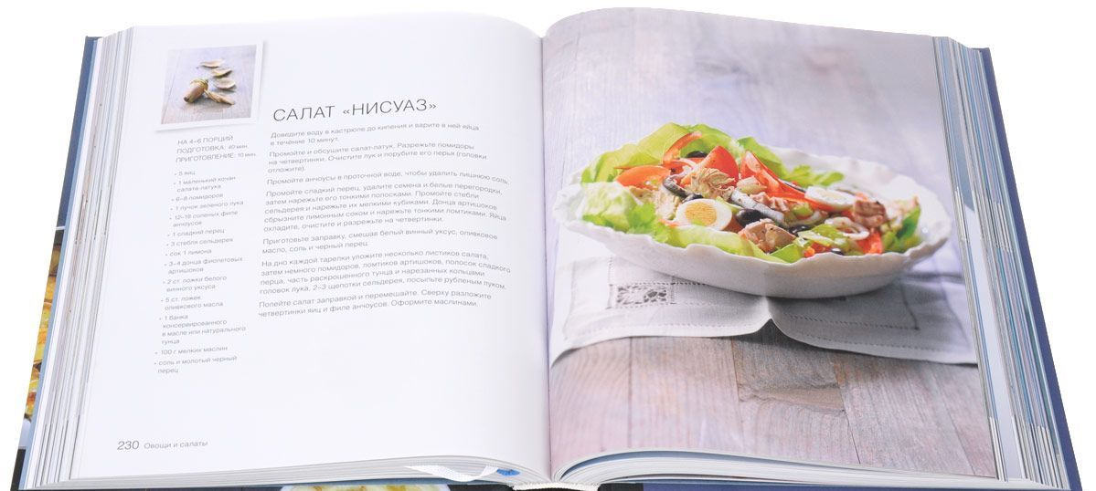 Книга «Ларусс. Полный курс кулинарии для начинающих» Books Books SM07 фото 3