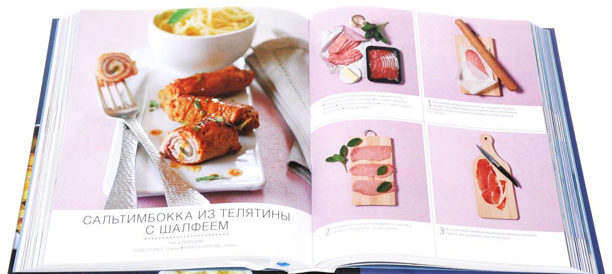 Книга «Ларусс. Полный курс кулинарии для начинающих» Books Books SM07 фото 1