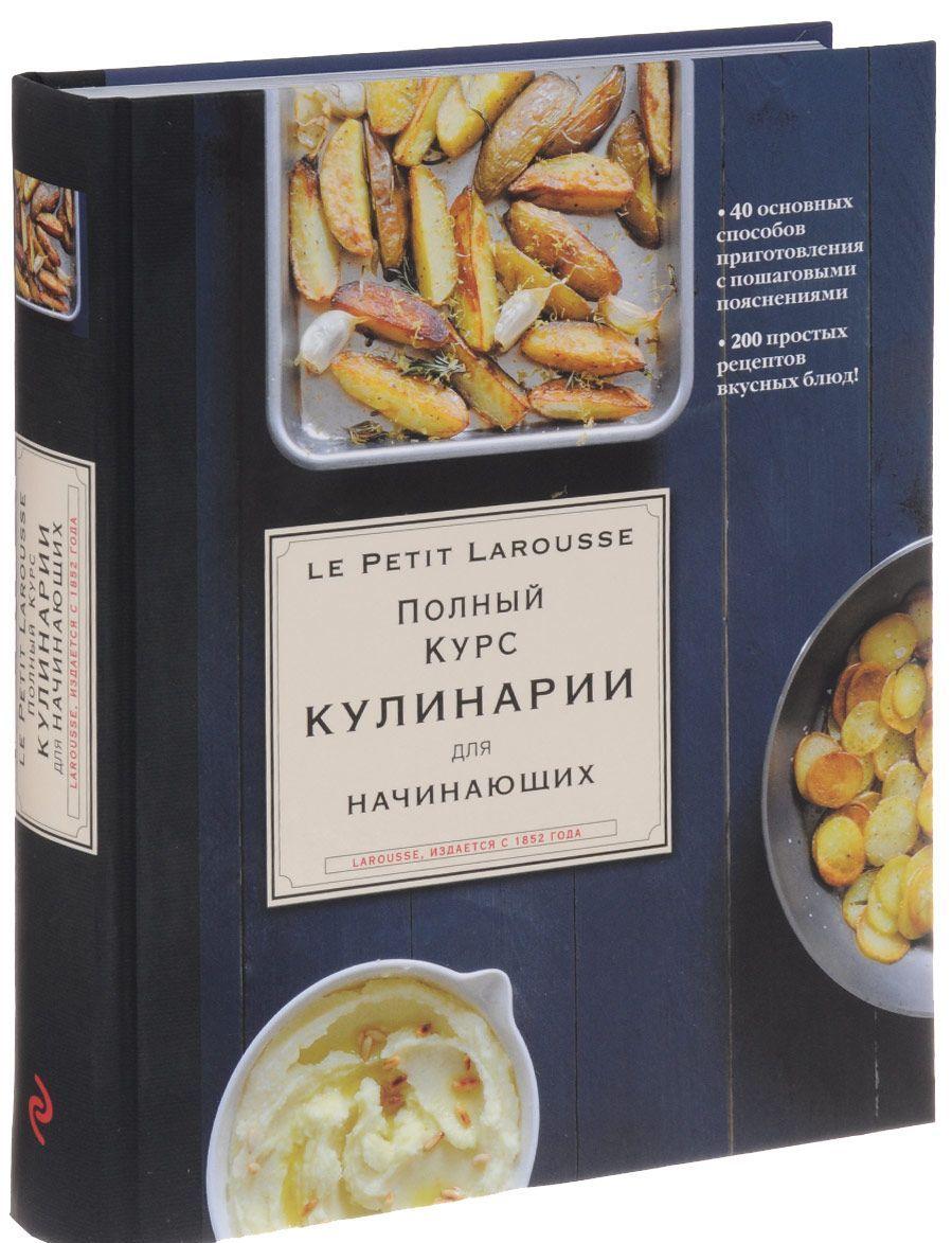 Онлайн каталог PROMENU: Книга «Ларусс. Полный курс кулинарии для начинающих» Books Books SM07