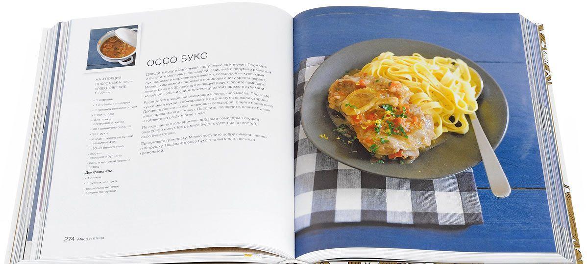 Книга «Ларусс. Полный курс кулинарии для начинающих» Books Books SM08 фото 1