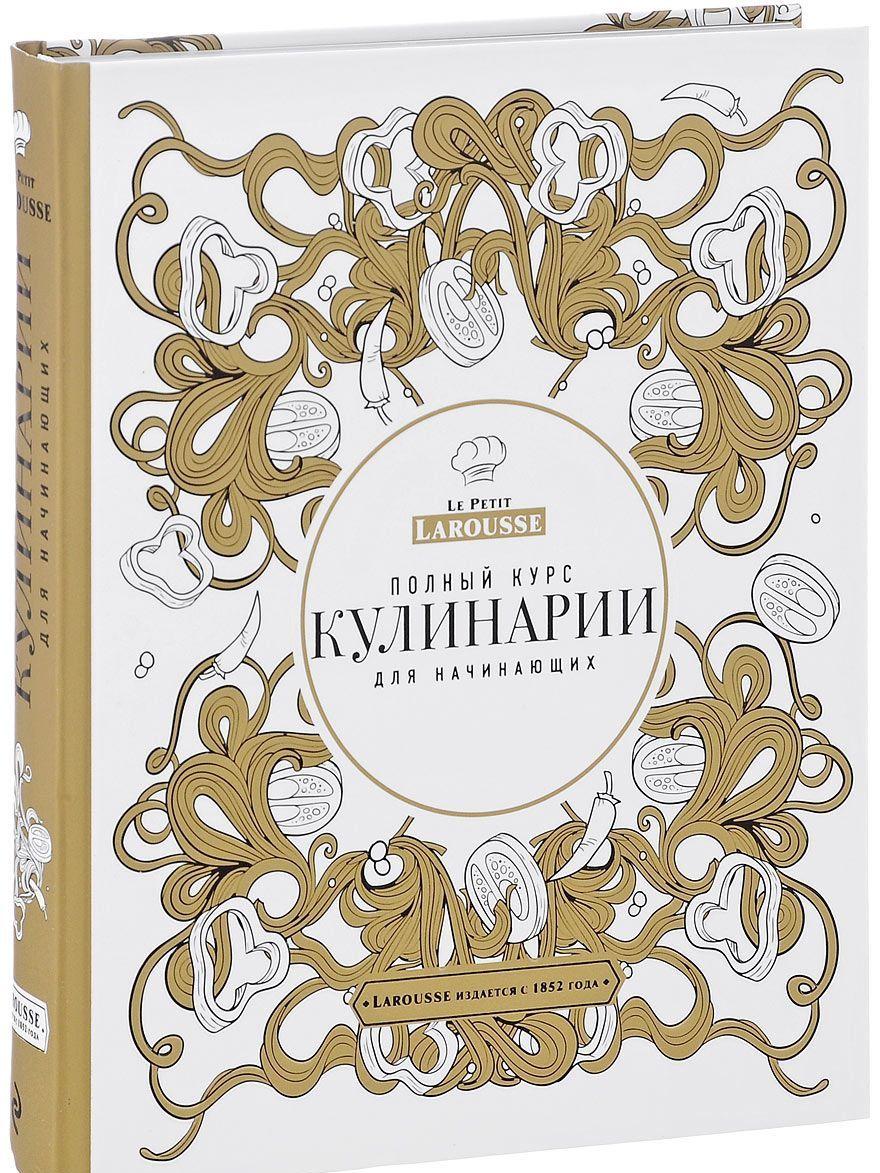 Онлайн каталог PROMENU: Книга «Ларусс. Полный курс кулинарии для начинающих» Books Books SM08