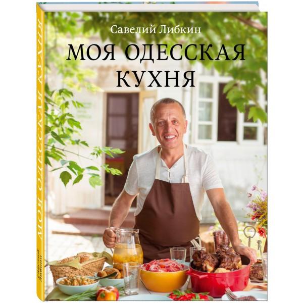 Книга «Моя одесская кухня» Books Books SL1 фото 0