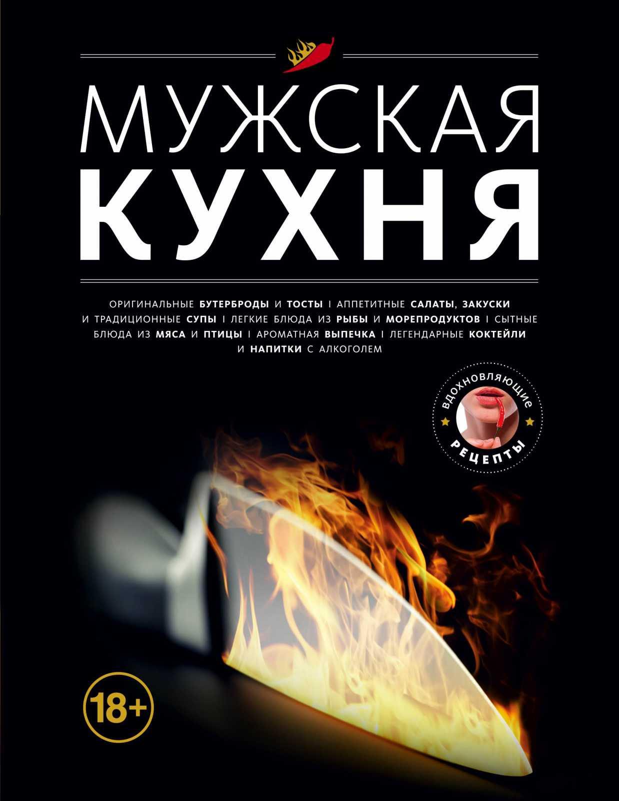 Онлайн каталог PROMENU: Книга «Мужская кухня» Books Books IS