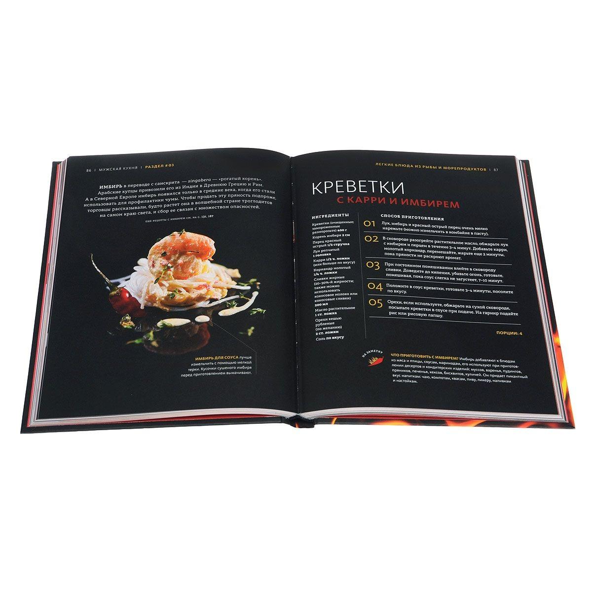 Книга «Мужская кухня» Books Books IS фото 1
