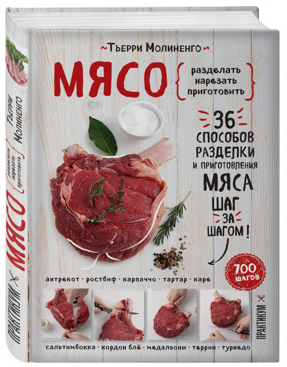 "Онлайн каталог PROMENU: Книга ""Мясо. Пошаговая энциклопедия"" Books Books 9785699982301"