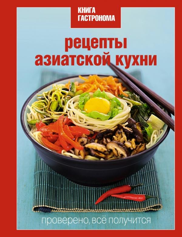 Онлайн каталог PROMENU: Книга «Рецепты азиатской кухни» Books Books KG1