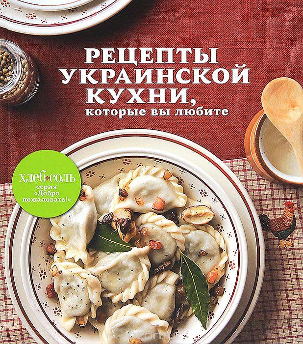 Онлайн каталог PROMENU: Книга «Рецепты украинской кухни, которые вы любите» Books Books SM03
