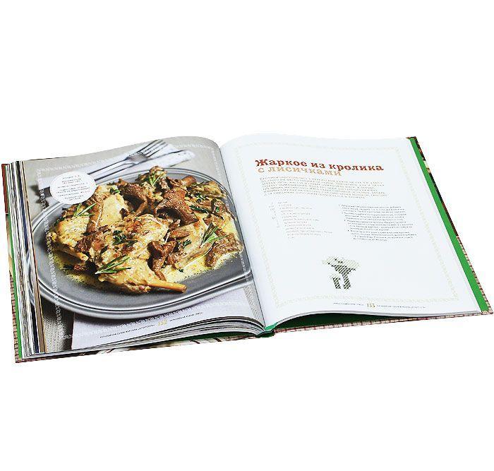 Книга «Рецепты украинской кухни, которые вы любите» Books Books SM03 фото 2