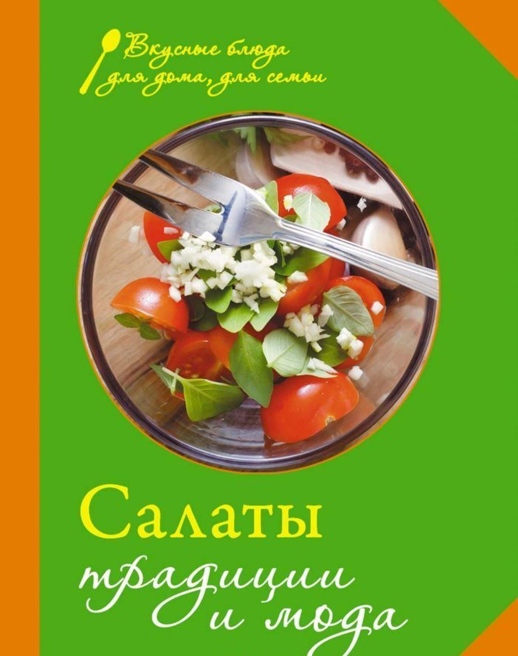 Онлайн каталог PROMENU: Книга «Cалаты. Традиции и мода» Books Books SM02