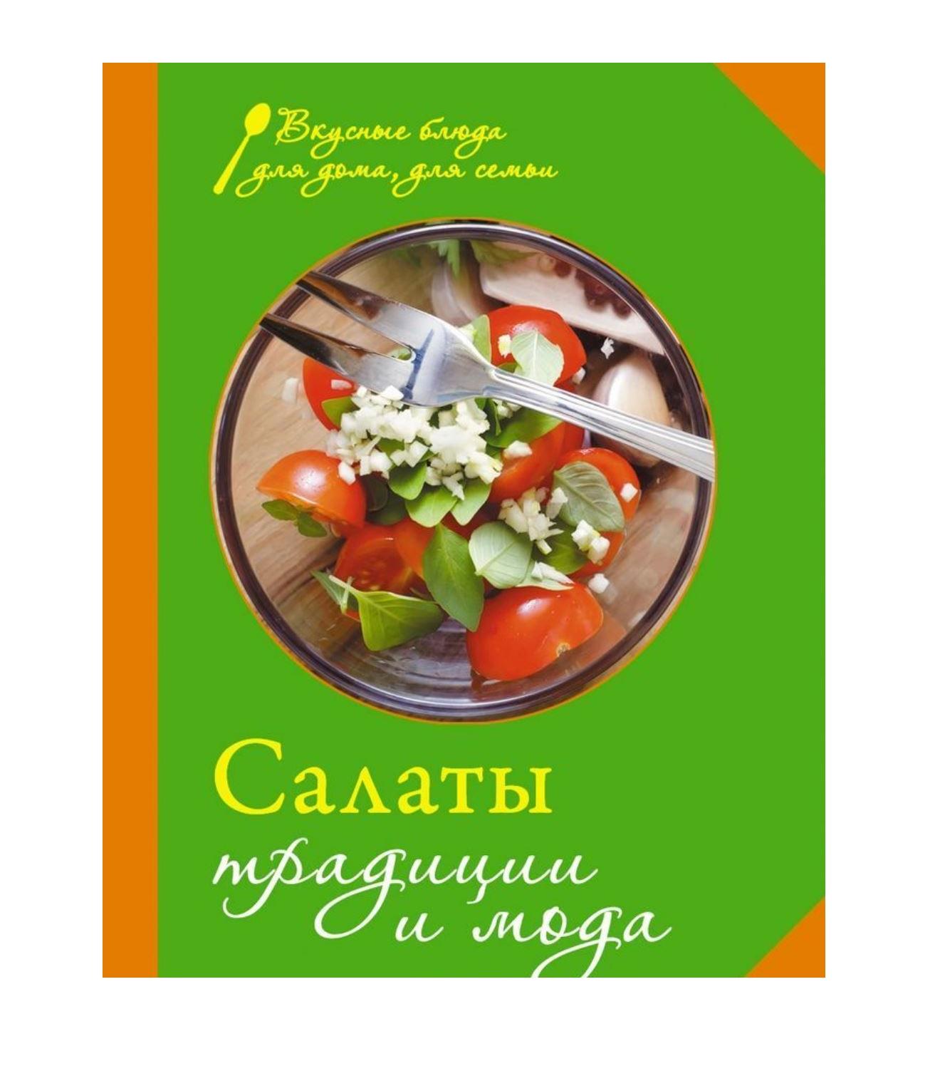 Книга «Cалаты. Традиции и мода» Books Books SM02 фото 1