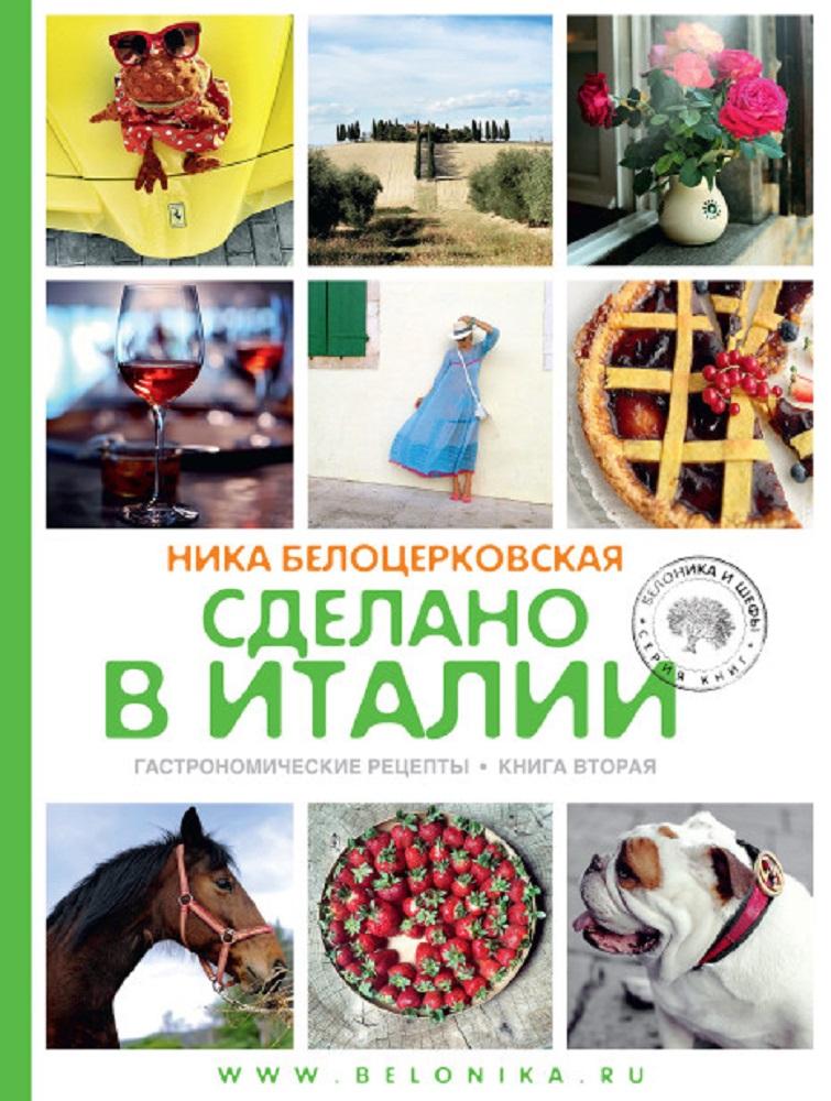 Онлайн каталог PROMENU: Книга «Сделано в Италии. Гастрономические рецепты» Books Books NB3