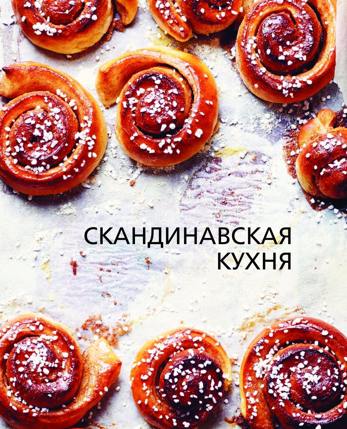 "Книга ""Скандинавская кухня. Простая и уютная еда на любой случай"" Books Books 9785699998081 фото 4"