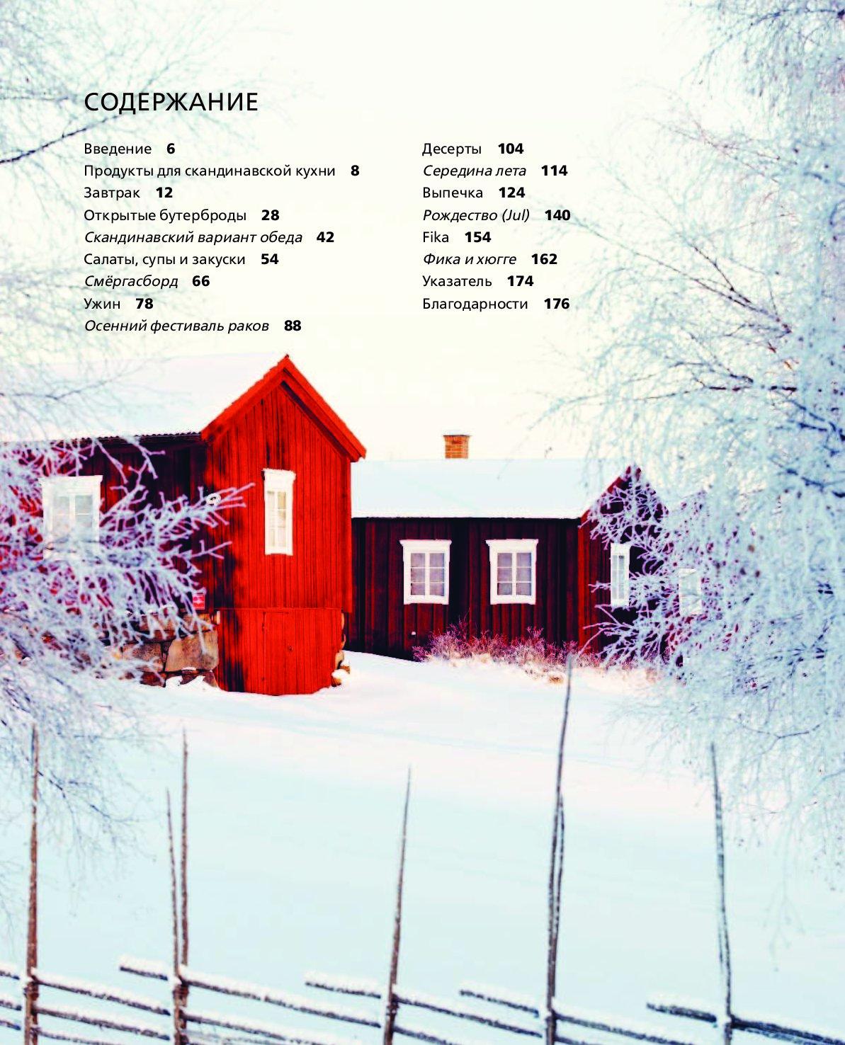 "Книга ""Скандинавская кухня. Простая и уютная еда на любой случай"" Books Books 9785699998081 фото 5"