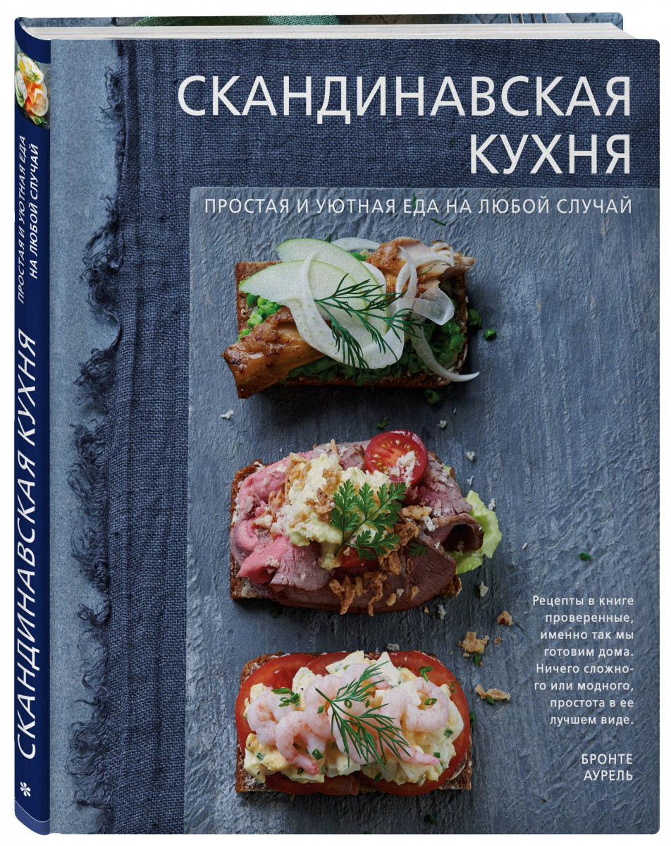 "Онлайн каталог PROMENU: Книга ""Скандинавская кухня. Простая и уютная еда на любой случай"" Books Books 9785699998081"