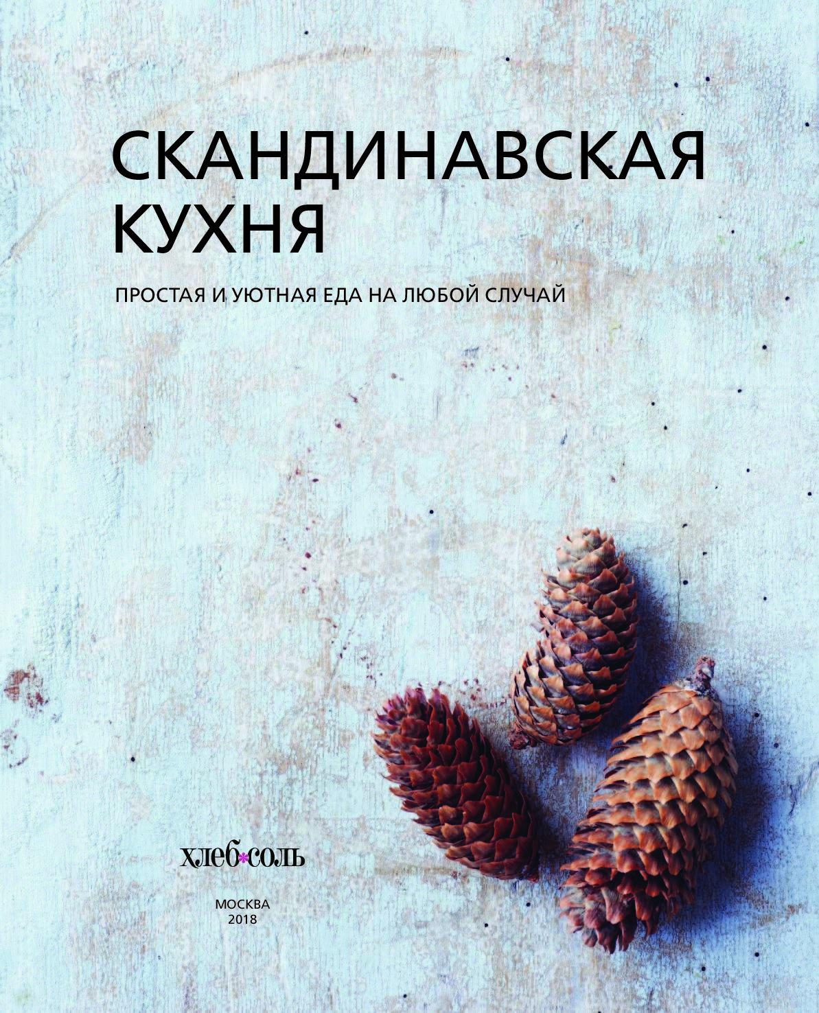 "Книга ""Скандинавская кухня. Простая и уютная еда на любой случай"" Books Books 9785699998081 фото 3"