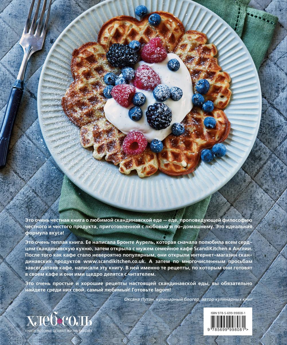 "Книга ""Скандинавская кухня. Простая и уютная еда на любой случай"" Books Books 9785699998081 фото 1"
