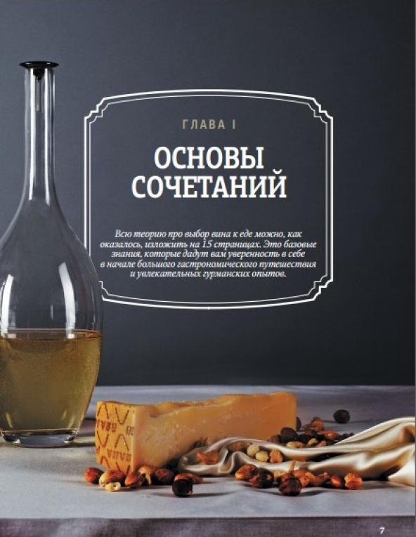 Книга «Вино и еда. Краткий курс для гурманов» Books Books SM05 фото 4