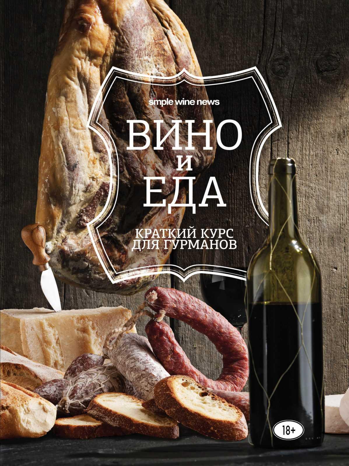 Онлайн каталог PROMENU: Книга «Вино и еда. Краткий курс для гурманов» Books Books SM05