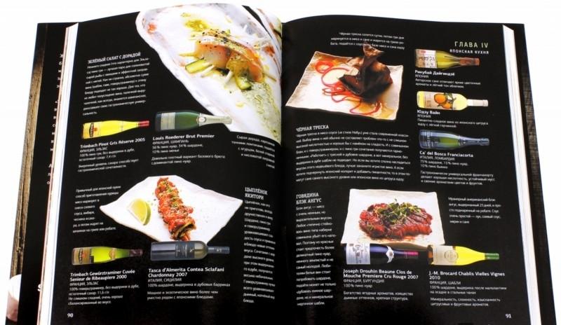 Книга «Вино и еда. Краткий курс для гурманов» Books Books SM05 фото 1