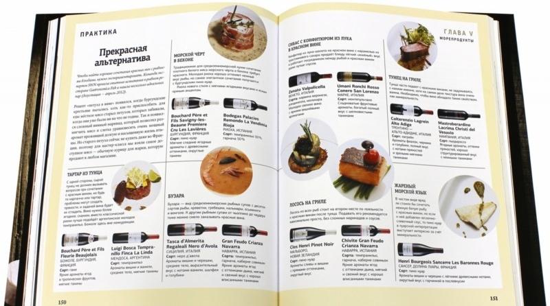 Книга «Вино и еда. Краткий курс для гурманов» Books Books SM05 фото 2