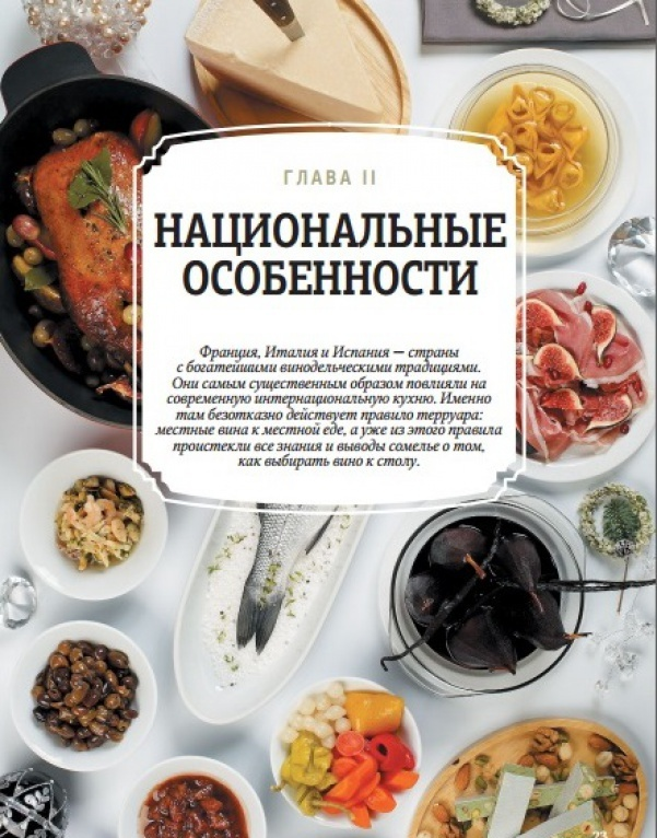 Книга «Вино и еда. Краткий курс для гурманов» Books Books SM05 фото 5