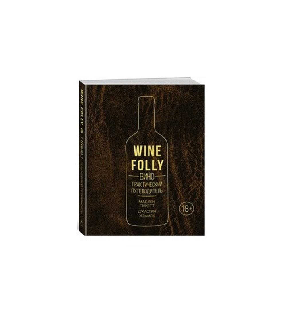 """Онлайн каталог PROMENU: Книга """"Вино. Практический путеводитель""""(хюгге-формат) Books, 228 страниц, 12,7х17,6 см Books 9785389144989"""