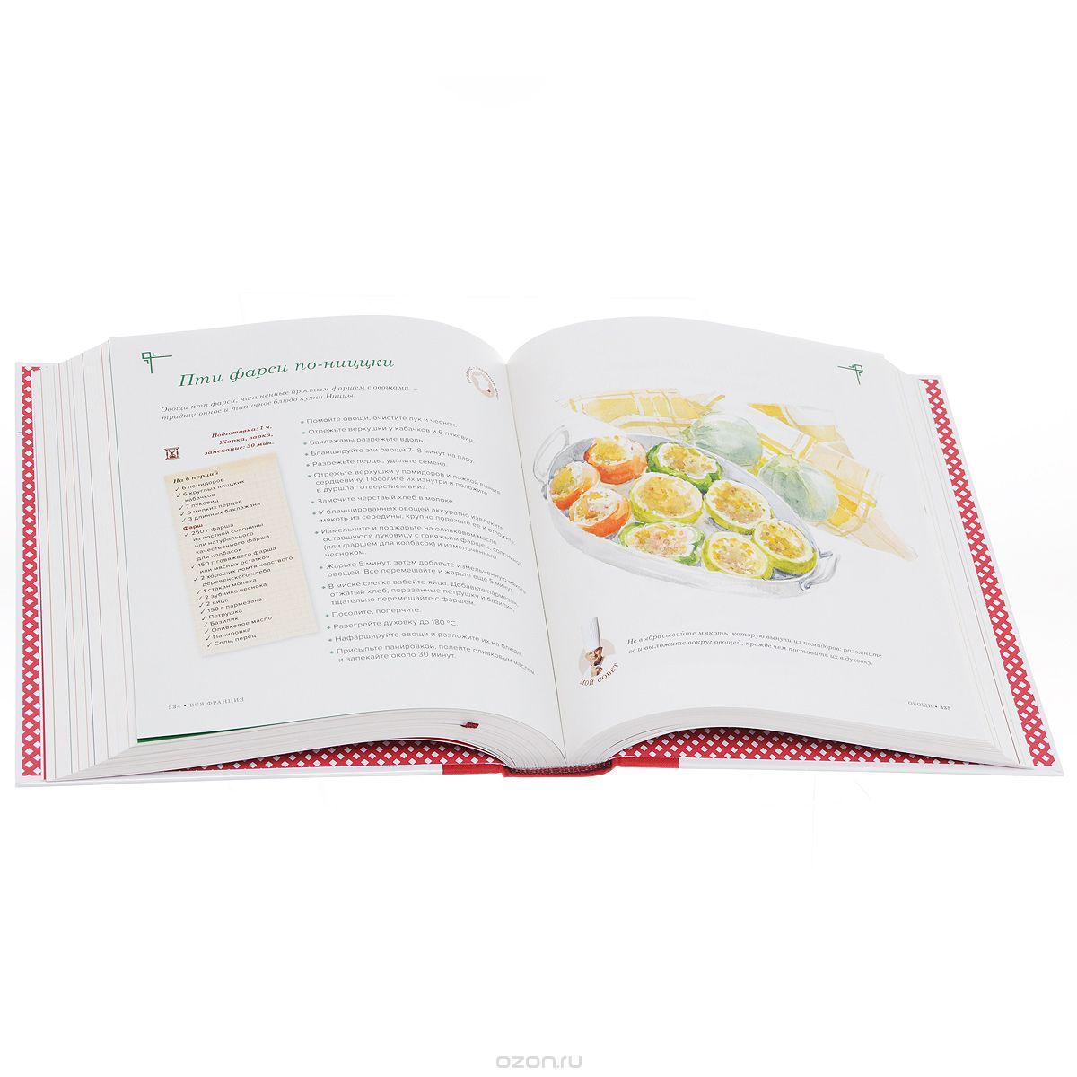 Книга «Вся Франция: 365 рецептов из всех провинций» Books Books PB5 фото 1