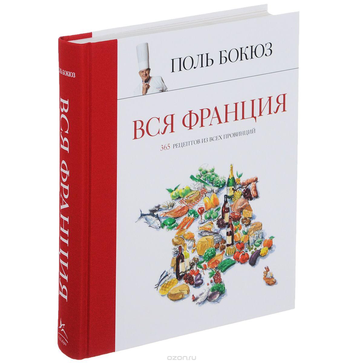 Книга «Вся Франция: 365 рецептов из всех провинций» Books Books PB5 фото 0