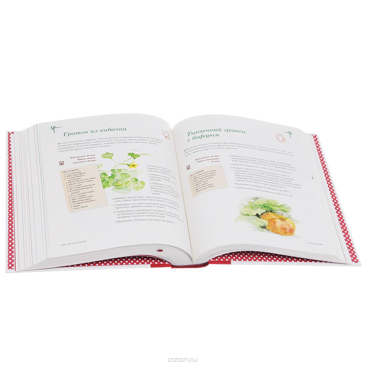 Книга «Вся Франция: 365 рецептов из всех провинций» Books Books PB5 фото 3