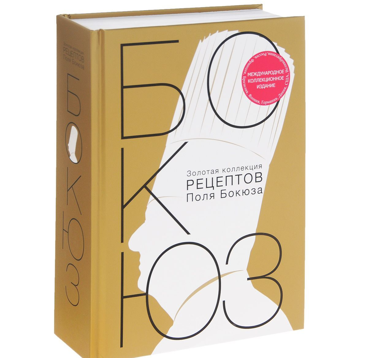 Онлайн каталог PROMENU: Книга «Золотая коллекция рецептов Поля Бокюза» Books Books BK02